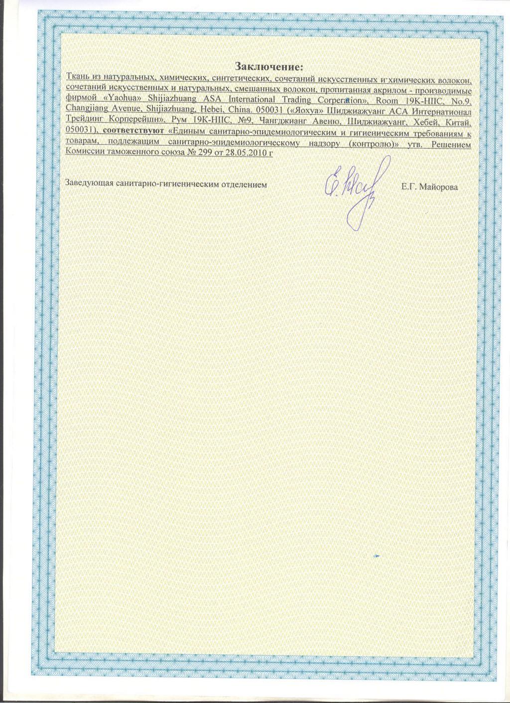 promann-8